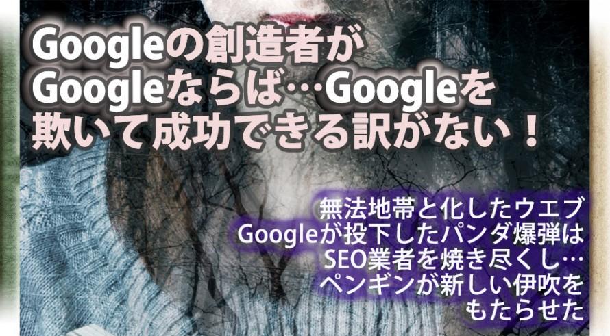 Googleの新しいアルゴリズムがSEO業者を排除