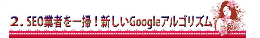 SEO業者を一掃!Googleの新algorithm