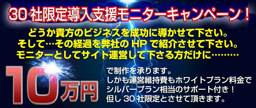 10万円banner
