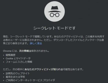 シークレットモード画面