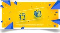 ユーザー看板黄色行 動