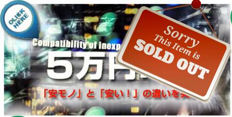 top4看板5万円ソールドアウト