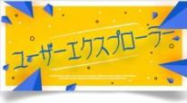 ユーザー看板黄色ユーザーエクスプローラー