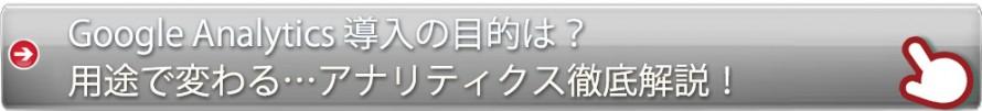 アナリティクスバナー(太)用途で変わる…アナリティクス徹底解説!