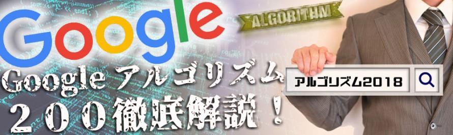googleのアルゴリズム200項目を徹底解説