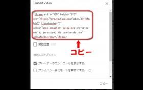 Youtubeの張り方03