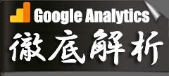 サイドバナーGoogleアナリティクス