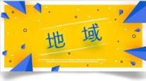 ユーザー看板黄色地 域