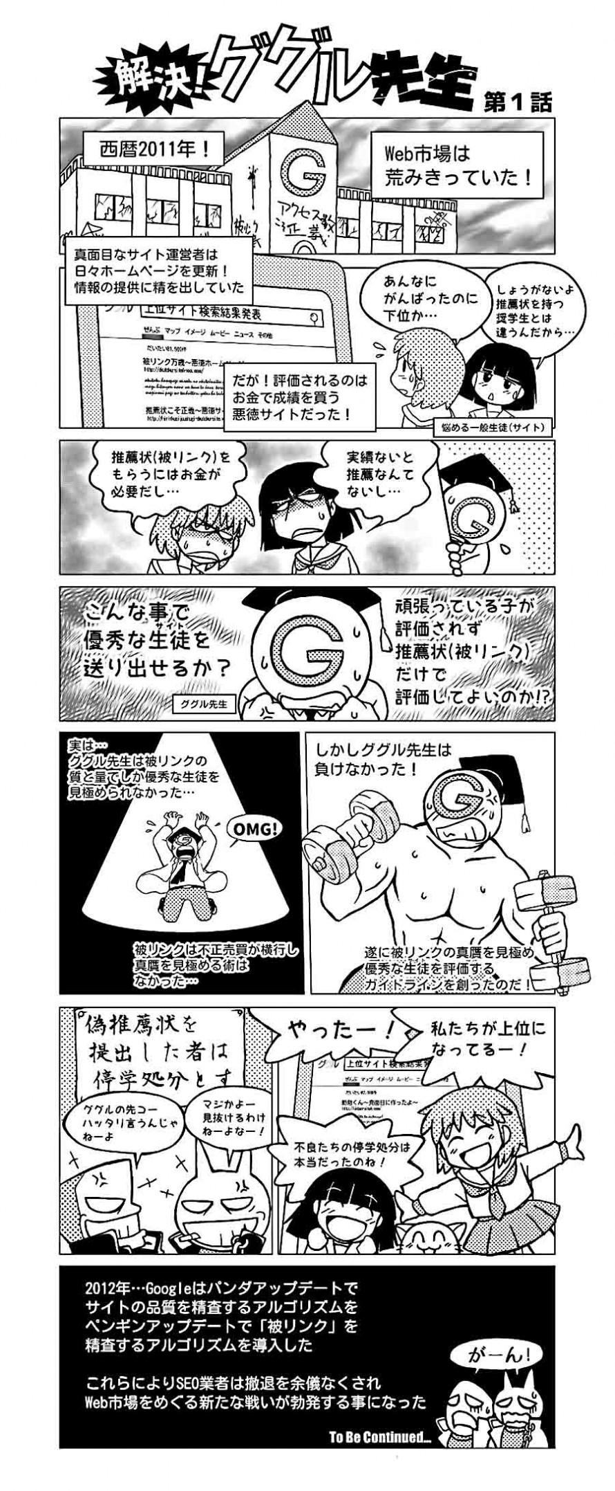 解決ググル先生第一話 【ペンギン・パンダアップデート】