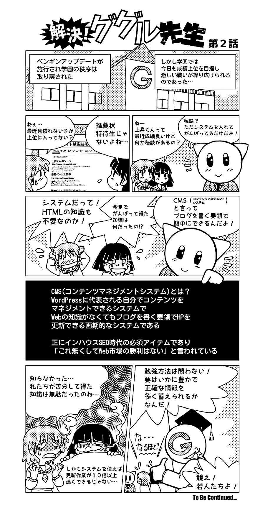 解決ググル先生第二話 【CMSの使い手上昇君登場】