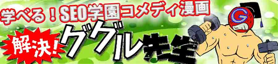 ググる先生漫画バナー