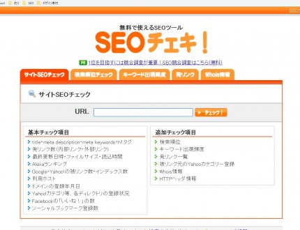 seocheki画像