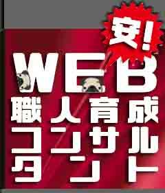 WEB職人育成コンサルタントのバナー