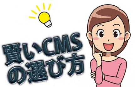 賢いCMSの選び方バナー