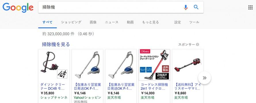 掃除機検索結果