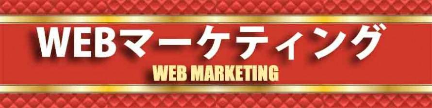 WEBマーケティングバナー